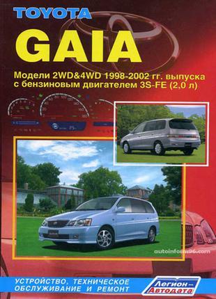 Toyota Gaia. Руководство по ремонту и эксплуатации. Книга