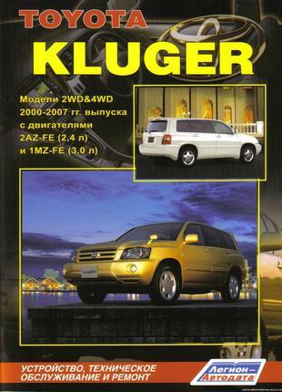 Toyota Kluger. Руководство по ремонту и эксплуатации. Книга
