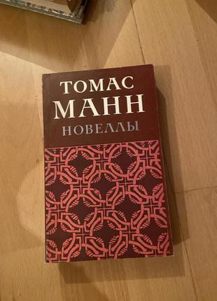 Книга томас манн новеллы