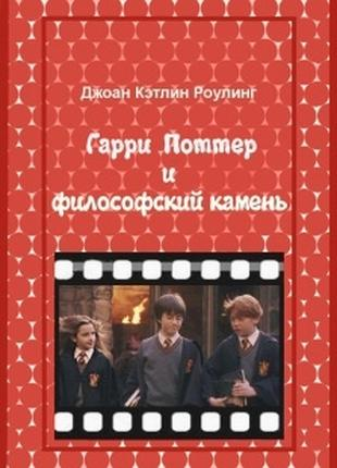 Джоан Роулинг - Гарри Поттер, все книги в электронном виде