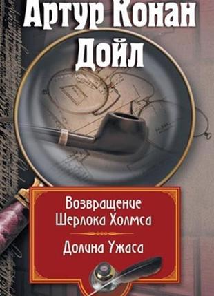 Артур Конан Дойл-Возвращение Ш. Х. Долина Ужаса; Знак четырех