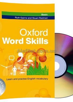 Английский язык / Oxford Word Skills / Student's Book+CD. Учеб...