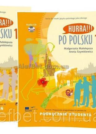 Польский язык / Hurra!!! Po Polsku / Podrecznik+Zeszyt+CD, 1. ...