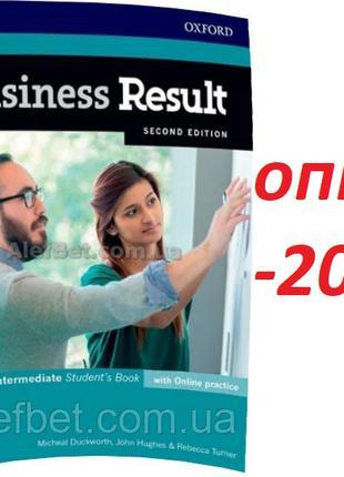 Английский язык / Business Result / Student's Book+Online. Уче...
