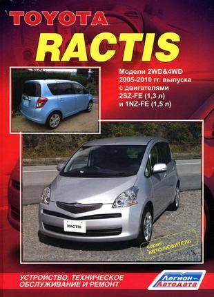Toyota Ractis. Руководство по ремонту и эксплуатации. Книга