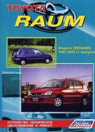 Toyota Raum. Руководство по ремонту и эксплуатации. Книга
