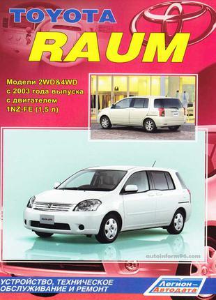 Книга: Toyota Raum. Руководство по ремонту и эксплуатации.