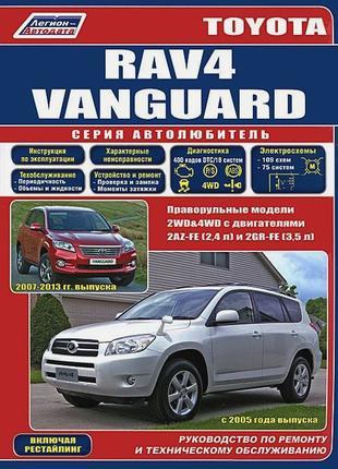 Toyota RAV4 / Vanguard. Руководство по ремонту и эксплуатации.