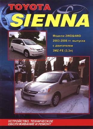 Toyota Sienna. Руководство по ремонту и эксплуатации. Книга