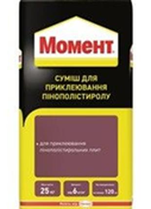 МОМЕНТ Смесь для приклеивания пенополистирола КМПП Момент 25 кг
