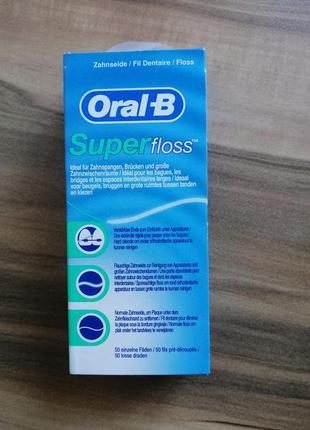 Зубна нитка oral-b superfloss