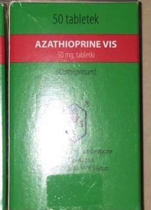 Азатиоприн 50т.