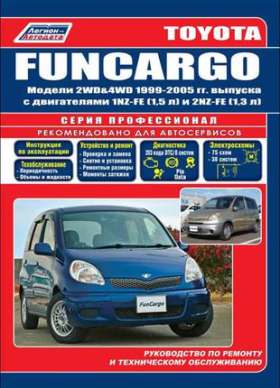 Книга: Toyota Funcargo. Руководство по ремонту и эксплуатации