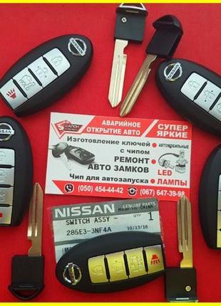 Ключ Nissan Infiniti Leaf Rogue Altima QX70 QX50 Q60 Q40 G37 G...