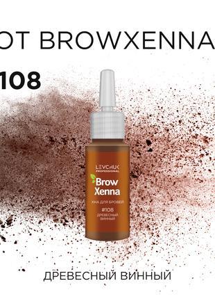 Хна для Бровей BrowXenna № 108  Древесный винный, флакон 10 мл.