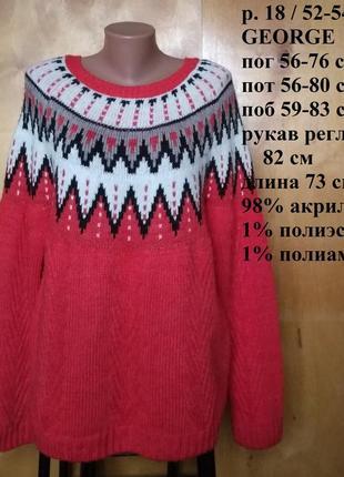 Р 18 / 52-54 нарядный свитер со скандинавским ирландским узоро...