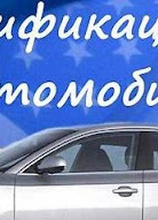 Сертифікація авто з США та Європи, газ та переобладнання