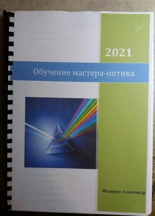 Книга Обучение мастера оптика