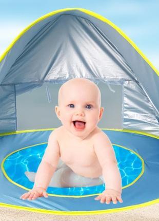 Пляжный детский тент с бассейном, два в одном.