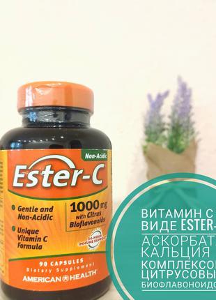 Эстер-С с биофлавоноидами, витамин С