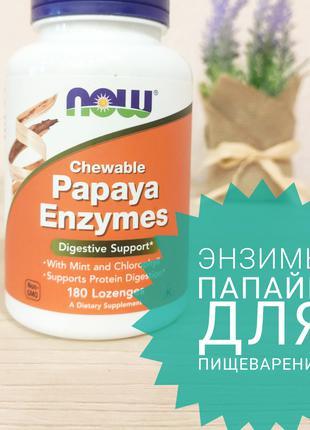 Энзимы папайи, для пищеварения