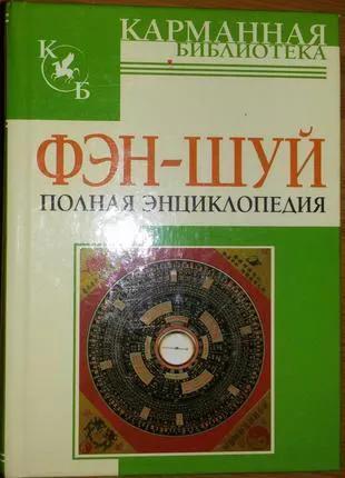 """Книга """"Фен-Шуй полная энциклопедия"""" – карманная библиотека."""