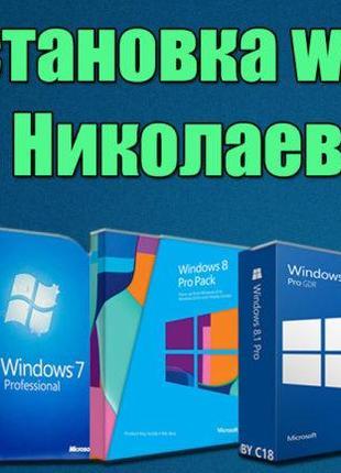 Установка и переустановка windows (Виндовс) в Николаеве от 100 Гр