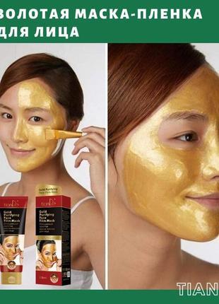 Золотая маска-пленка