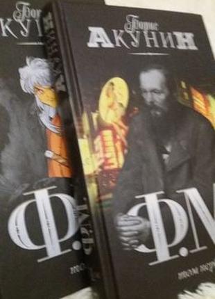 """Продам книгу Борис Акунин """"ФМ"""" два тома 2006 г"""