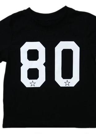 """Трикотажная футболка детская """"80"""""""
