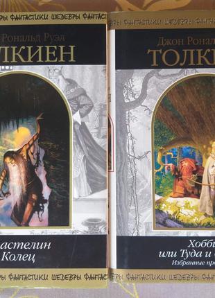 Толкиен Властелин Колец Хоббит или Туда и обратно Шедевры Фантаст