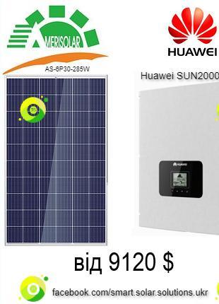 """Мережева СЕС - 20 кВт для Зеленого тарифу """"Під ключ"""" (ECONOM)"""