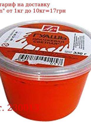 Гуашь оранжевая светлая 225 мл, 0.330 кг 8С395-08