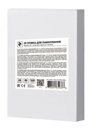 Пленка для ламинирования 2E (2E-FILM-A6-080G), A6, глянцевая, ...