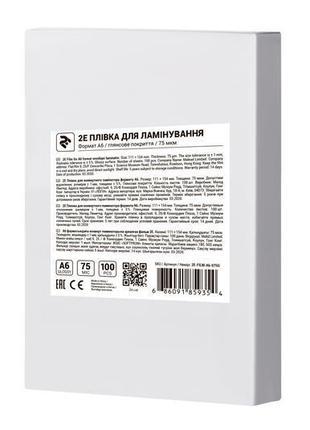 Пленка для ламинирования 2E (2E-FILM-A6-075G), A6, глянцевая, ...