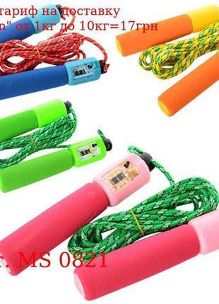 Скакалка MS 0821 250см, веревка резина, фомов, ручки, счетчик,...