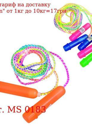 Скакалка MS 0183 265см, веревка резина, пластик, ручки, 4 цвет...