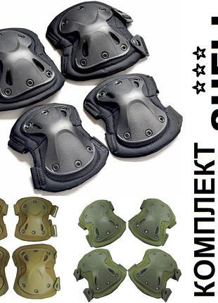 Защита наколенники налокотники штурмовые тактические набор Shell