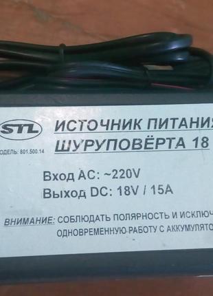 Блок питания для шуруповерта 18v 15a