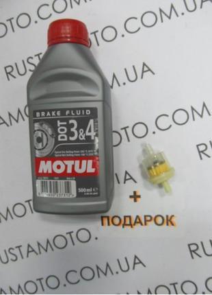 Тормозная жидкость MOTUL DOT 3&4 BRAKE FLUID 500 МЛ + ПОДАРОК