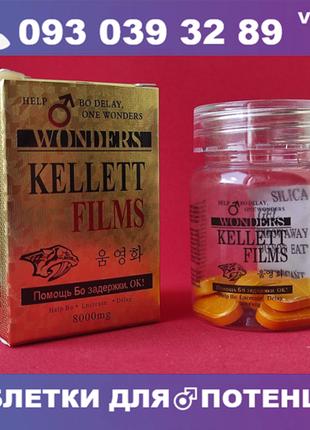 Kellett Films pills for men сильные таблетки для потенции