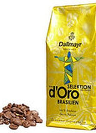 Кава Dallmayr Crema D'oro Selektion Brasilien в зернах 1 кг
