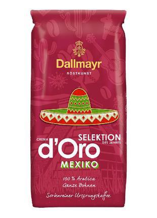 Кофе в зернах Dallmayr d'Oro Selektion Mexico 1 кг.