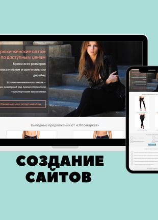 Создание сайта-визитки, интернет-магазин