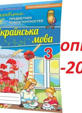 3 клас / Українська мова. Перевірка предметних компетентностей...
