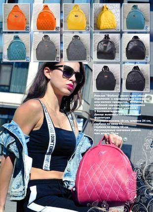 """Женский розовый рюкзак """"Stefany"""" 21, с вышивкой"""