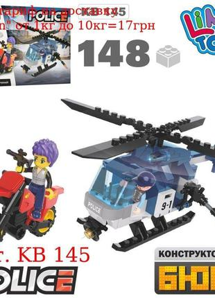 Конструктор KB 145 полиция, вертолет, мотоцикл, фигурка, 148де...