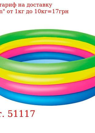 BW Бассейн 51117 детский, надувной, круглый, 157-46 см, 4 коль...