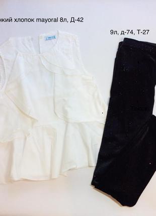 Блуза, блузка хлопок mayoral белая велюровые лосины (штаны, бр...