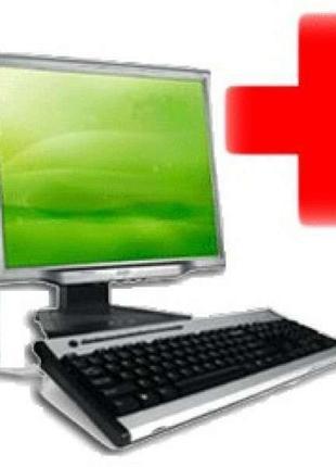 Настройка и обслуживание компьютеров и ноутбуков.